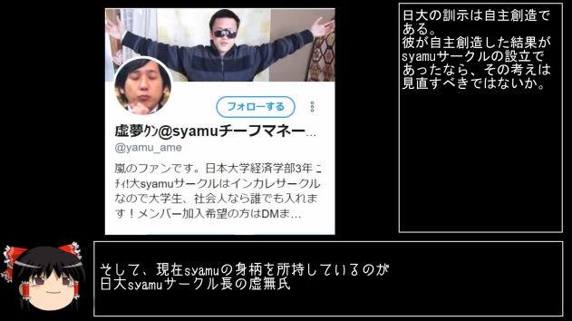 syamu 誘拐 まとめ 代理人 日大サークル 中日帽子 復活に関連した画像-06