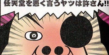 任天堂 任豚に関連した画像-01