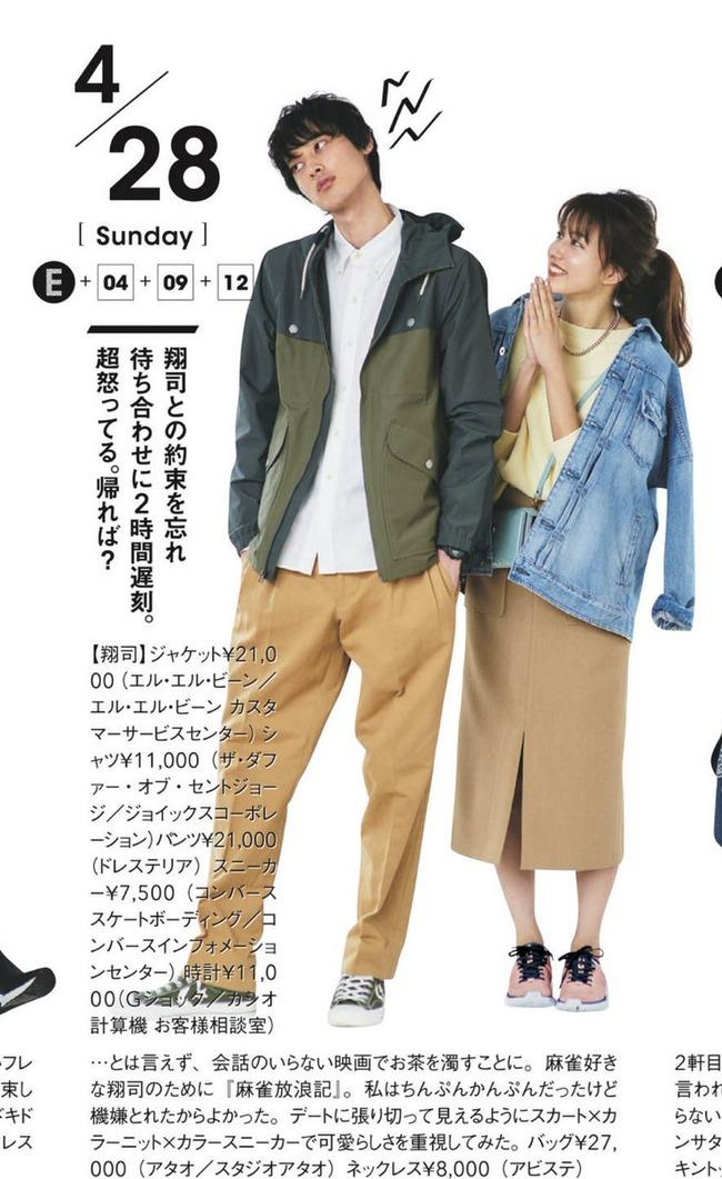 ファッション誌 着回し 恋愛 二股 設定に関連した画像-04