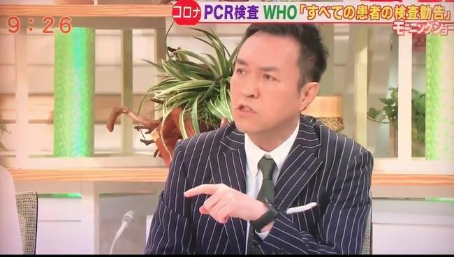 新型コロナ PCR検査 テレビ朝日 モーニングショー 玉川徹に関連した画像-01