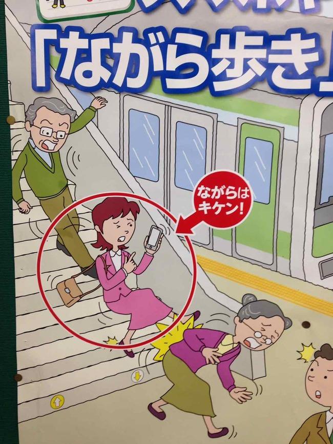 歩きスマホ 防止ポスターに関連した画像-02