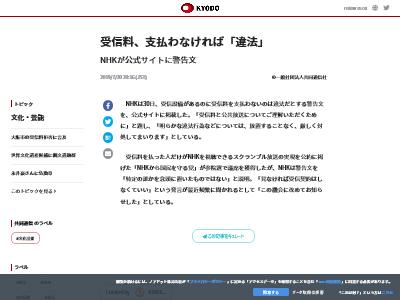 受信料 違法  NHK 公式サイト 警告文に関連した画像-02