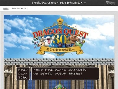 ドラゴンクエスト 特番 年末 ドラクエに関連した画像-02