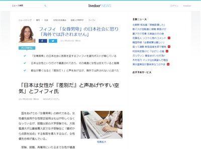 フィフィ タレント 日本 女尊男卑 苦言 女性優遇 行き過ぎ 逆差別に関連した画像-02