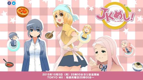 グルメアニメ ランキング JKめし!に関連した画像-01