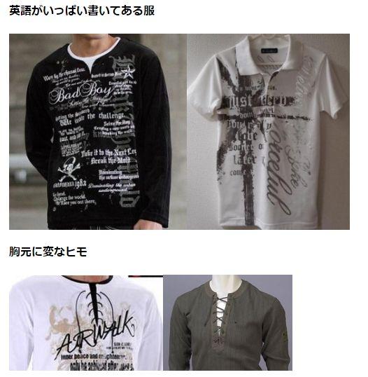 オタク ファッション 精神 ダサイに関連した画像-04