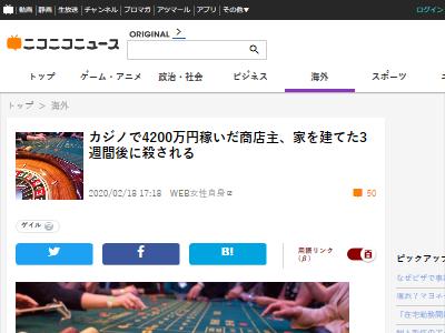 カジノ 4200万円 家 殺害に関連した画像-02