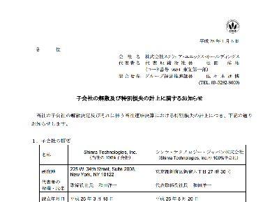シンラ・テクノロジー 解散 和田洋一に関連した画像-02