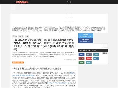 閃乱カグラ PBS ピーチビーチスプラッシュ デッドオアアライブ DOA マリー・ローズ ほのか DLCに関連した画像-02