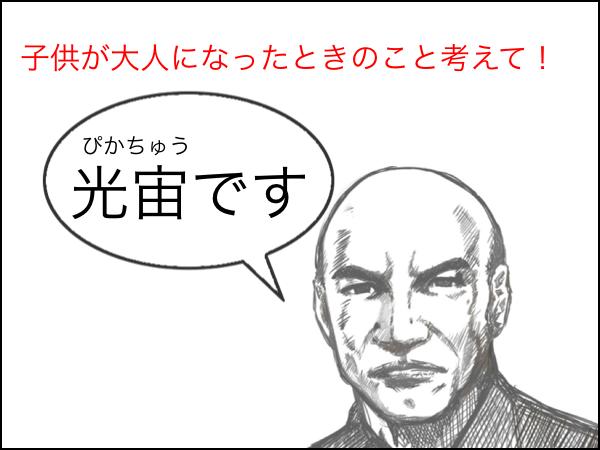 ポケモンGO ポケットモンスター ポケモン キラキラネーム DQNネームに関連した画像-01