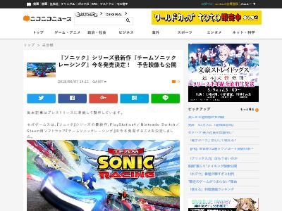 セガゲームス ソニック チームソニックレーシング シリーズ最新作 今冬発売に関連した画像-02