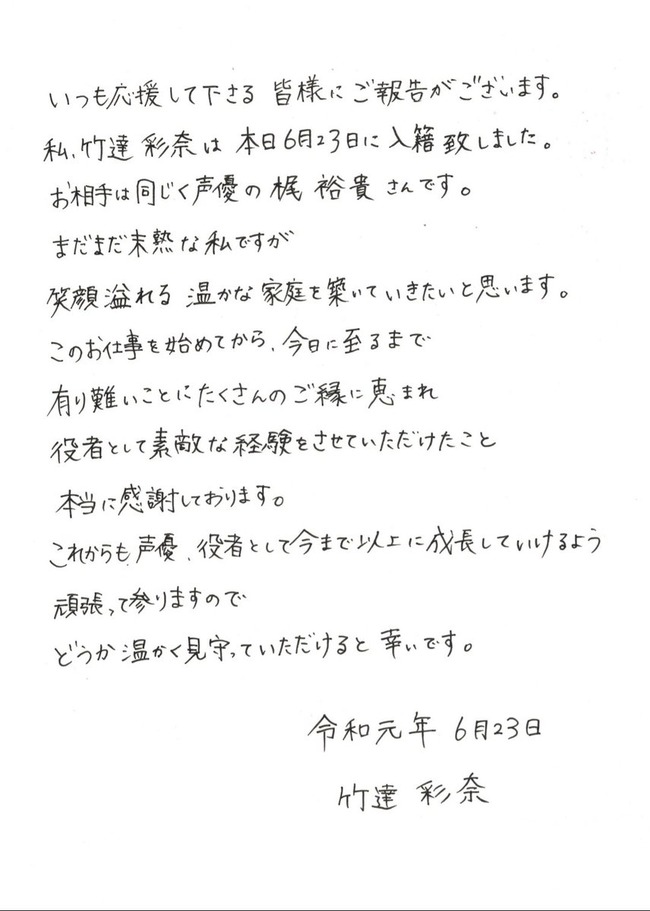 竹達彩奈 梶裕貴 結婚 に関連した画像-02
