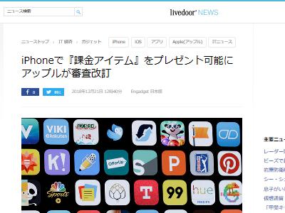 iOS アプリ内課金 贈呈 Appleに関連した画像-02
