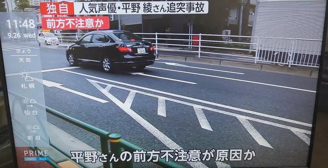 声優 平野綾 追突事故に関連した画像-03