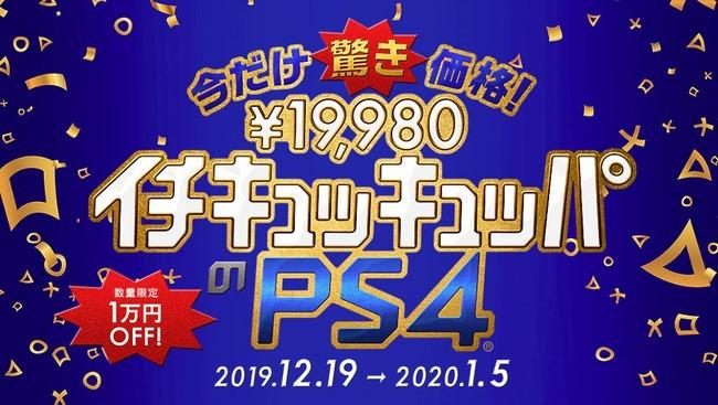 PS4、PS4Proが1万円引きになるキャンペーン、12月19日よりスタート! PSVR超お得なセットも!!