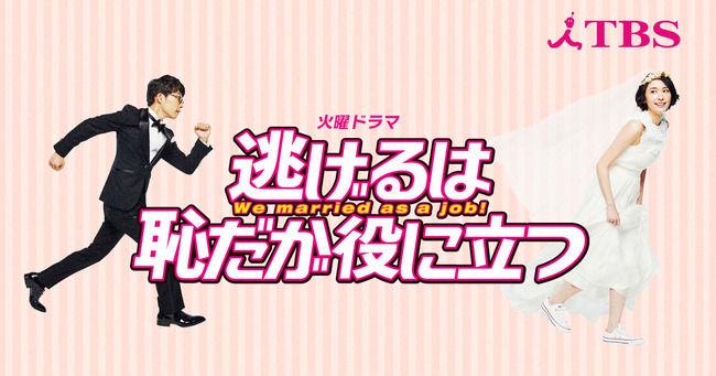 人気ドラマ 逃げ恥 逃げるは恥だが役に立つ ダイジェスト ナレーション エヴァ 碇シンジ 緒方恵美 に関連した画像-01