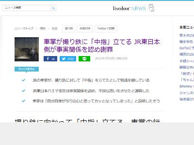 JR東日本 八高線 車掌 中指 撮り鉄 謝罪に関連した画像-02
