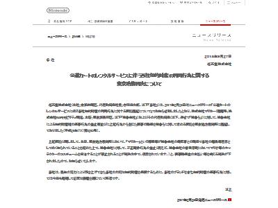任天堂 マリカー 勝訴に関連した画像-02
