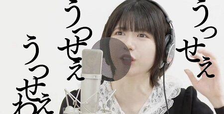 シャニマス声優・成海瑠奈さん、所属していた声優ユニットを脱退させられてしまう・・・CDも発売中止に