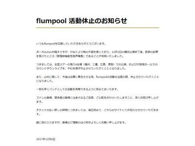 flumpool 活動休止 ボーカル 山村隆太 歌唱時機能性発声障害に関連した画像-02