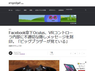 オキュラス VRコントローラー 隠しメッセージに関連した画像-02