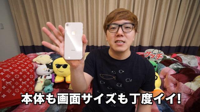 ヒカキンiPhone8に関連した画像-21