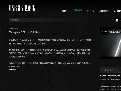 ONEOKROCK ワンオクロック Tomoya 未成年淫行 謝罪に関連した画像-02