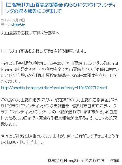丸山夏鈴 募金 着服に関連した画像-03