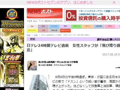 日本テレビ 日テレ 飛び降り 24時間テレビに関連した画像-02