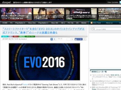 EVO2016 格ゲー ポッ拳 ストリートファイター5 スマブラ 鉄拳7に関連した画像-02