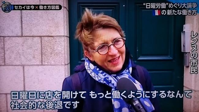 フランス 日曜 労働 日本 給料に関連した画像-01