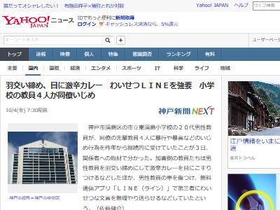 教員 小学校 いじめ 4人 神戸 須磨区 市立東須磨小学校に関連した画像-02