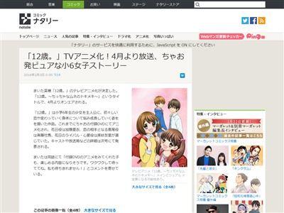 12歳。 アニメ ちゃお DVD 加隈亜衣 斉藤壮馬 原紗友里に関連した画像-02