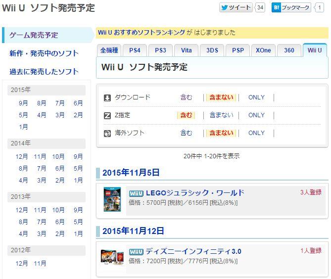 WiiU 発売予定ソフト 0本に関連した画像-05