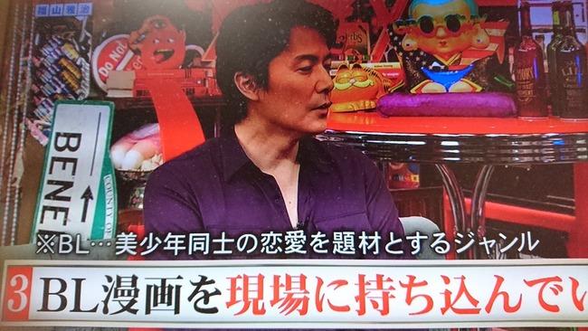 福山雅治 BL漫画 香川照之 ナマモノ BL 腐男子 アウトデラックスに関連した画像-01