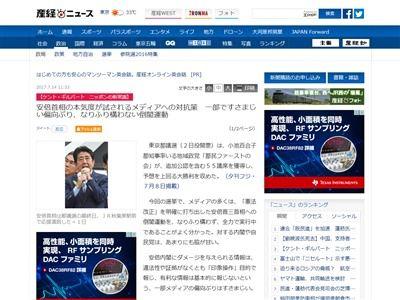 安倍総理 マスコミ 偏向報道に関連した画像-02