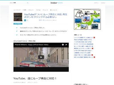 TouTube ユーチューブ ループ 再生に関連した画像-02