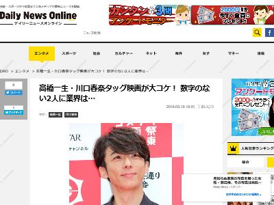 高橋一生 川口春奈 映画 『九月の恋と出会うまで』 大コケに関連した画像-02