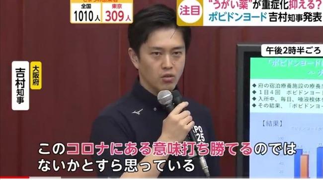 イソジン 吉村知事 大阪 府知事 誤解 言い訳 会見 新型コロナウイルスに関連した画像-05