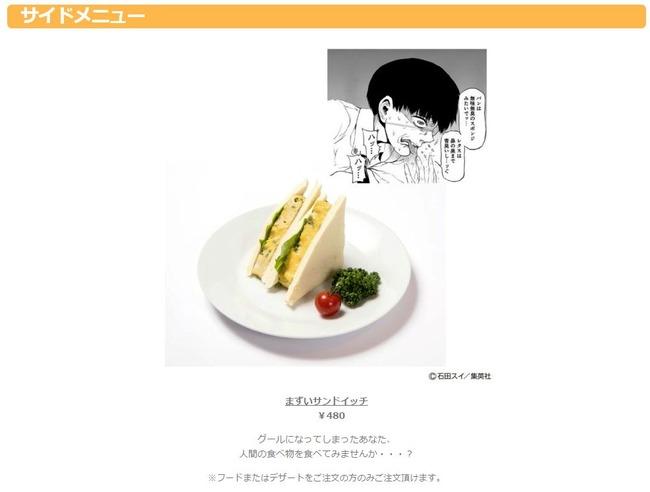 東京喰種 カフェ サンドウィッチ 池袋に関連した画像-02