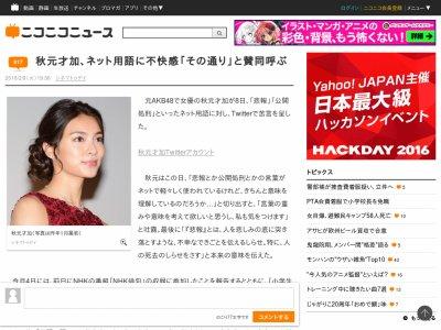 秋元才加 AKB48 ネット用語 ネットスラングに関連した画像-02