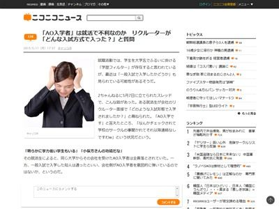 AO入試 就活に関連した画像-02