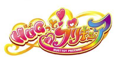 【速報】 次の新プリキュアは『HuGっと!プリキュア』! 商標公開きたぁああああ