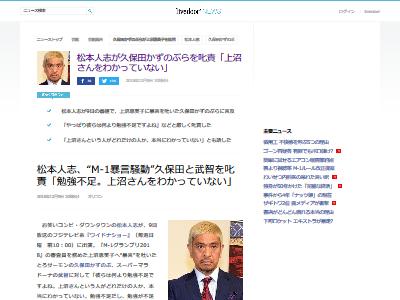 松本人志 とろサーモン久保田 叱責に関連した画像-02