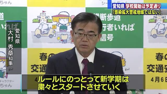 【名古屋飛ばし】愛知県が緊急事態宣言から除外された理由、大村知事かもしれない…