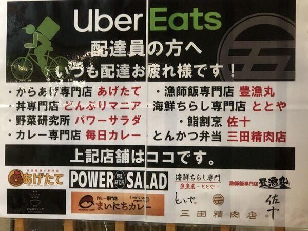 UberEats 牛タン弁当 ジャーキー 千年の宴 詐欺に関連した画像-07