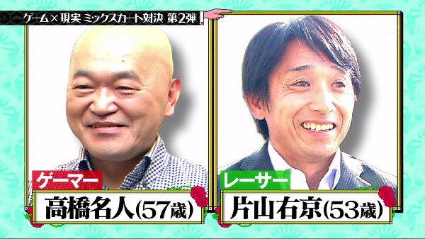 水曜日のダウンタウン 鈴木ふみ奈 マリオカート グランツーリスモに関連した画像-02
