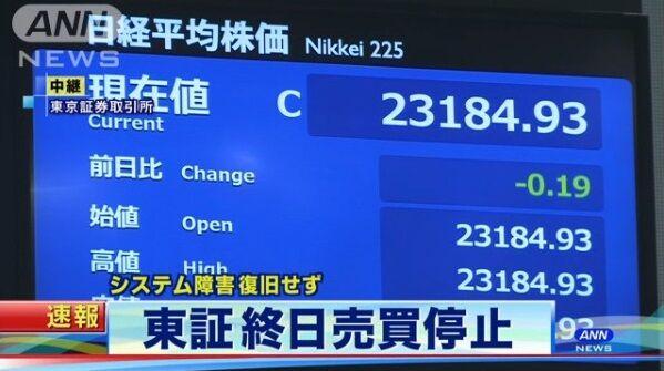東証 終日売買停止 システム障害 ハード 故障に関連した画像-01