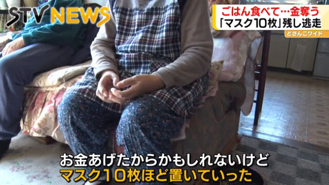 北海道 強盗 おかわり 2000円 お礼 マスクに関連した画像-01