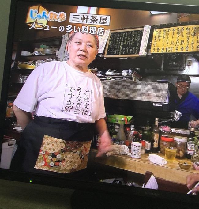 ご注文はうさぎですか? ご注文はうなぎですか? おばちゃん Tシャツ うなぎ屋に関連した画像-02